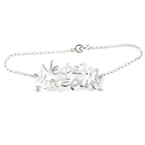 Silver bracelet with with 2 names with sterling silver chain