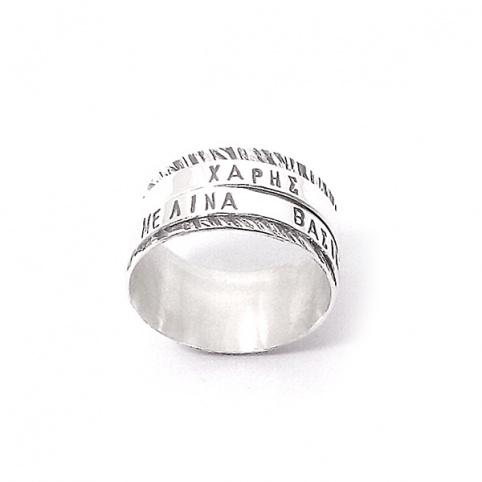 Δαχτυλίδι spinner με όνομα και ημερομηνία