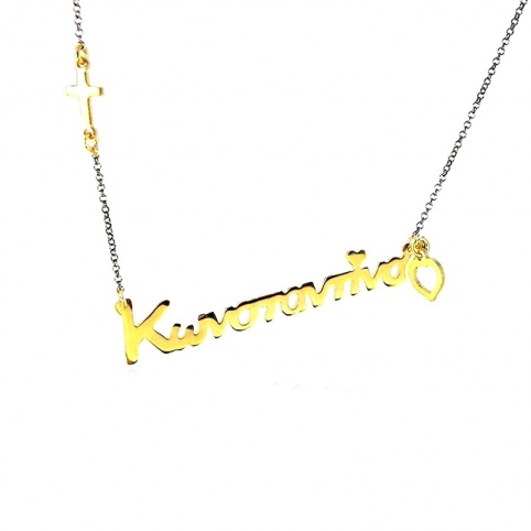 Gold plated name pendant, cross with silver chain plated with black rhodium
