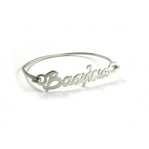 Gold plated bangle bracelet with your name on sterling silver