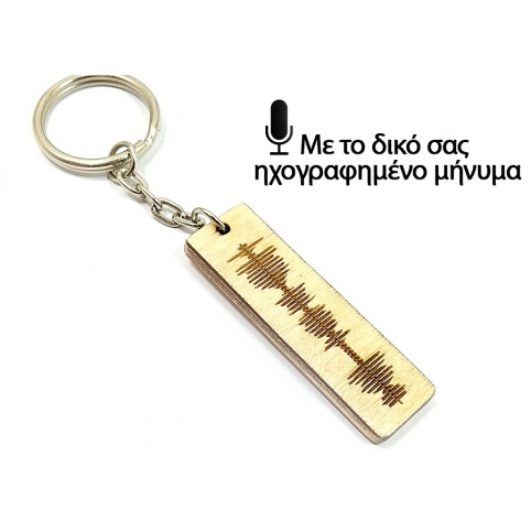 Wooden keychain with engrave with soundwave of your personal message