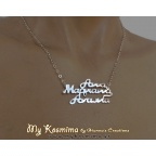 Silver necklace with 3 names with sterling silver chain